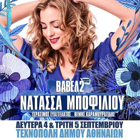 Οι δυο μεγάλες συναυλίες της Μποφίλιου στην Αθήνα