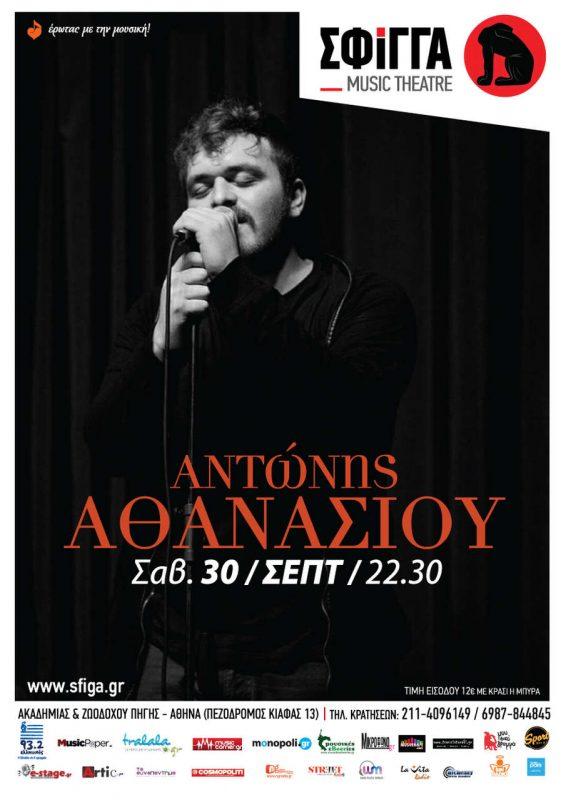 Ο Αντώνης Αθανασίου στη Σφίγγα