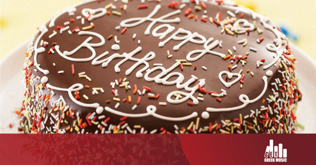 Τρεις σπουδαίοι τραγουδιστές έχουν σήμερα γενέθλια (pics   vids) 7bf98b22790