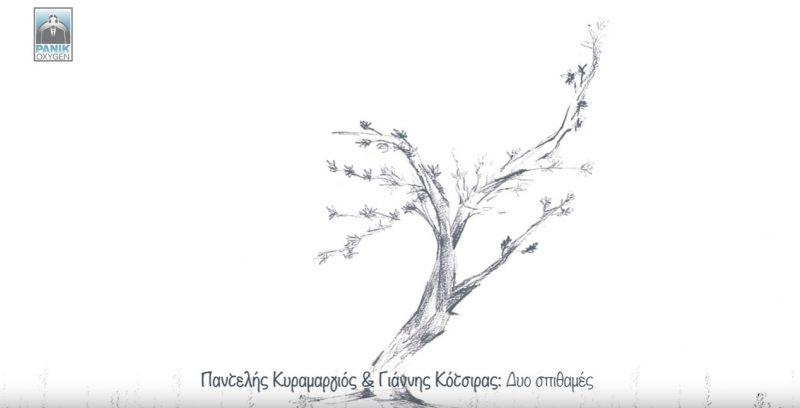 Κυραμαργιός και Κότσιρας - Δυο σπιθαμές