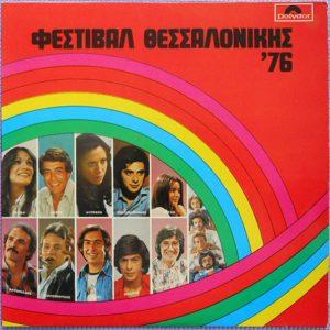 Φεστιβάλ Θεσσαλονίκης '76
