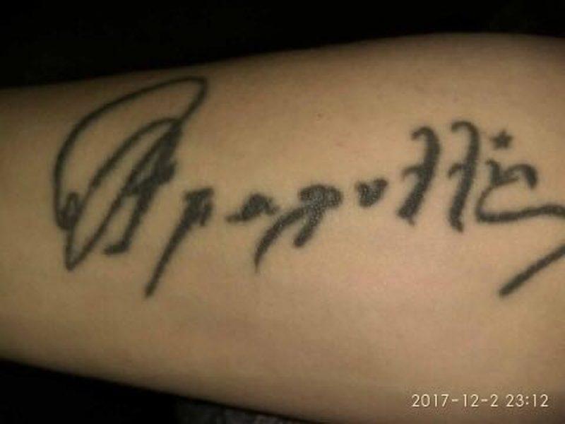 Θαυμαστές έκαναν τατουάζ με το όνομά της