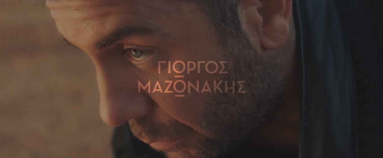 νέο βίντεο κλιπ του Γιώργου Μαζωνάκη