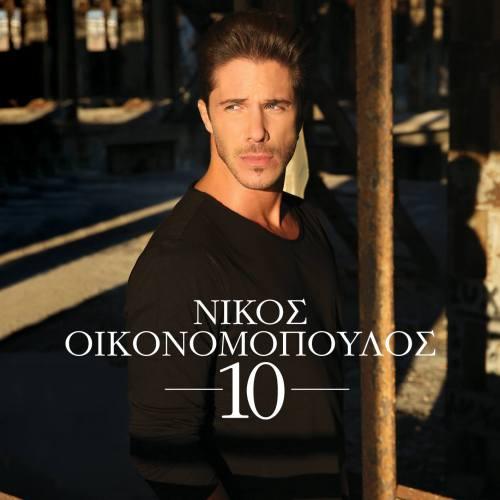 Οικονομόπουλος - 10