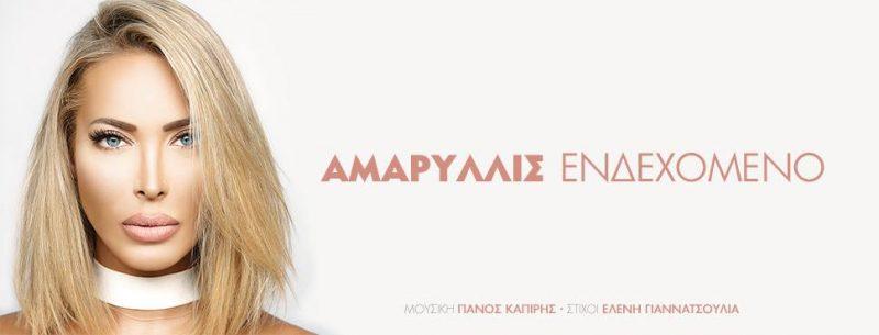 νέο τραγούδι της Αμαρυλλίς