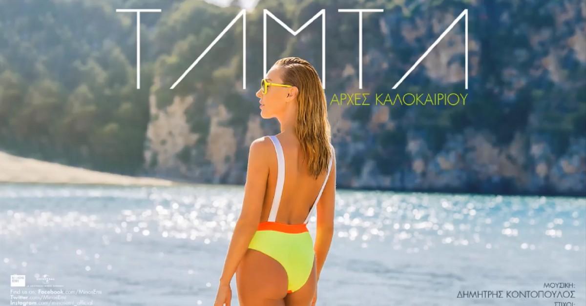 Tamta - Αρχές καλοκαιριού