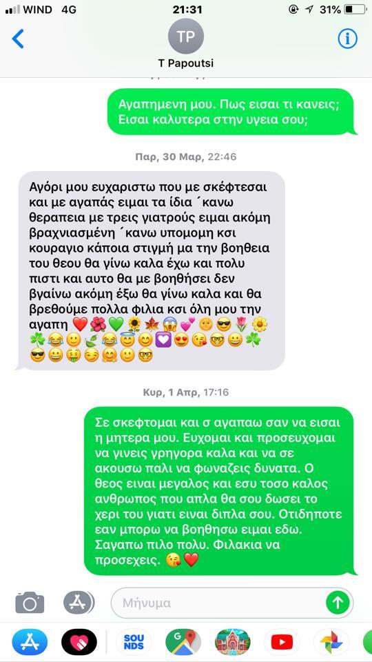 Σοκάρει το τελευταίο sms της Τζέσυς Παπουτσή