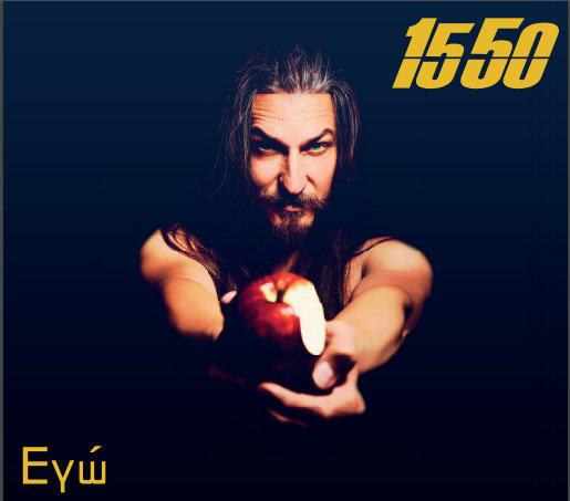 15 50 - Εγώ