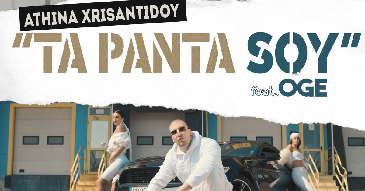 OGE feat. Αθηνά - Τα Πάντα Σου