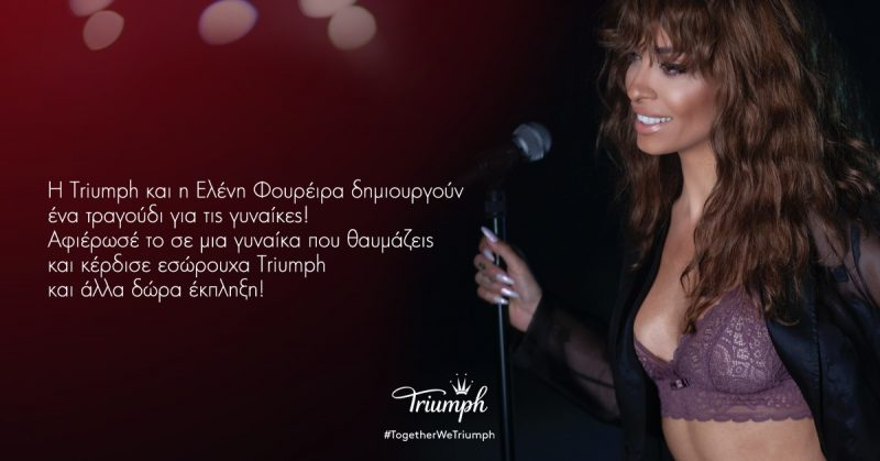 Ελένη Φουρέιρα Τriumph
