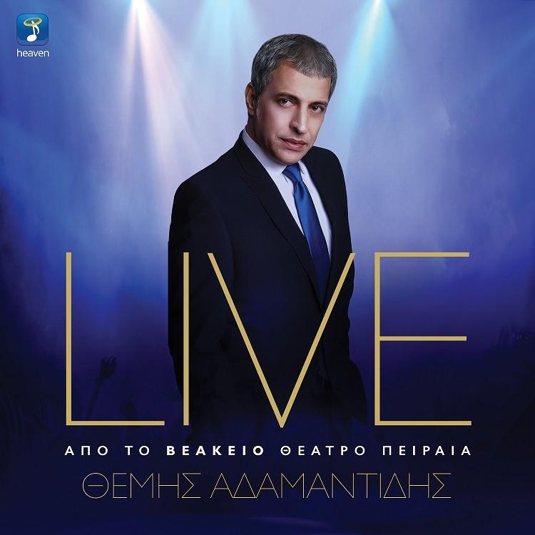 Θέμης Αδαμαντίδης Live από το Βεάκειο Θέατρο Πειραιά