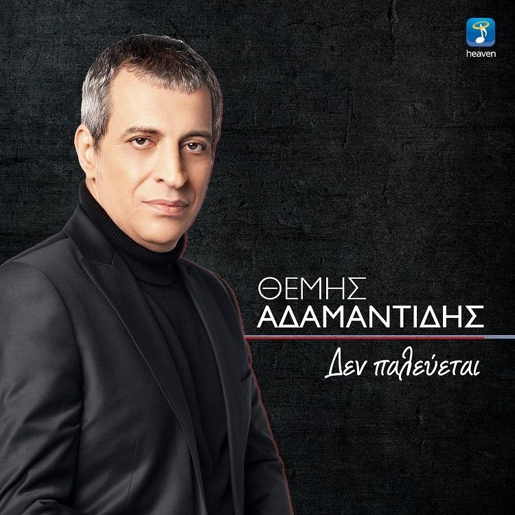 themis_adamantidis