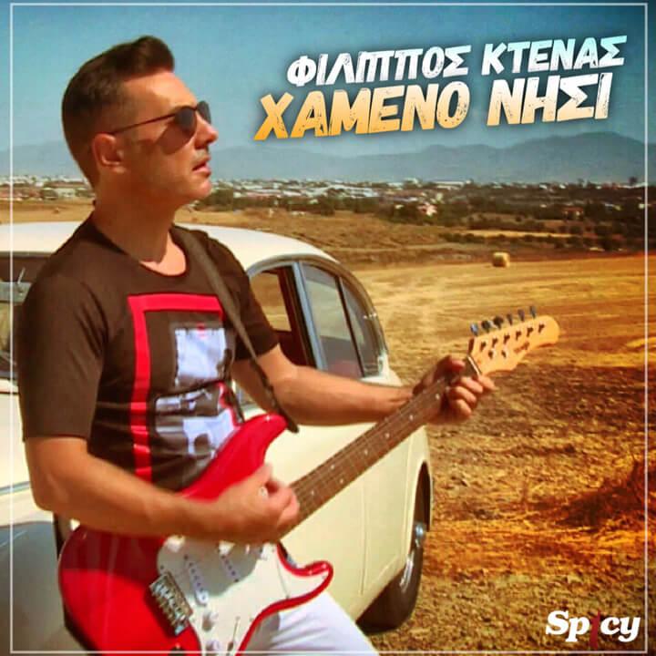 Filippos Ktenas - Xameno Nisi