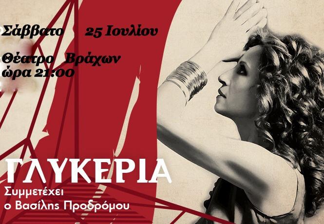 GLYKERIA - THEATRO VRAXWN