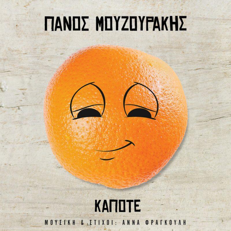 Panos Mouzourakis - Kapote εξώφυλλο
