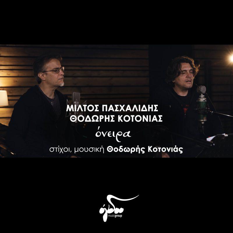 Pasxalidis - kotonias - oneira