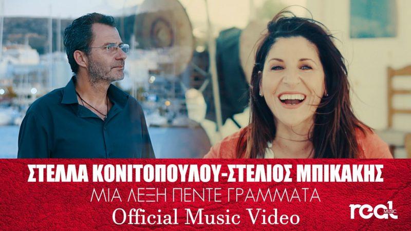 konitopoulou - mpikakis