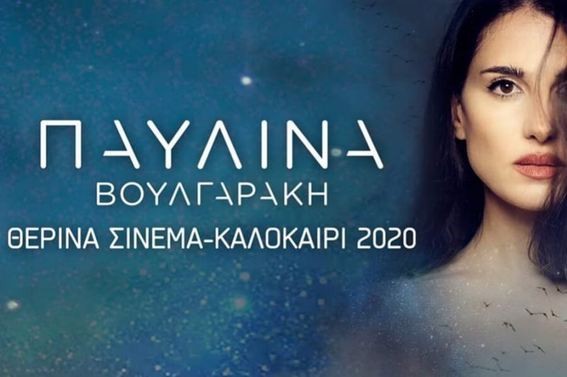 paulina boulgaraki