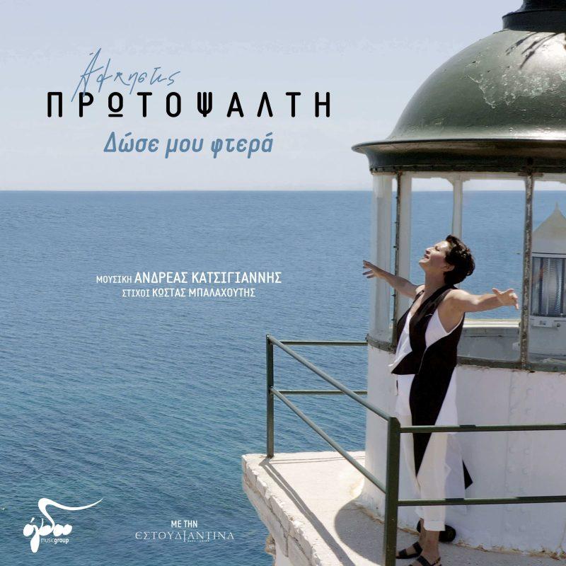 Album εξώφυλλο - Δώσε Φτερά Άλκηστις Πρωτοψάλτη