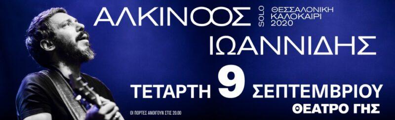 Αλκίνοος Θεσσαλονίκη