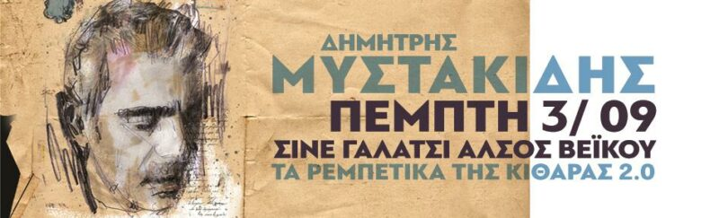 Δημήτρης Μυστακίδης Γαλάτσι