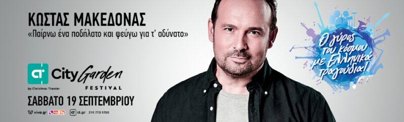 Μακεδόνας Γαλάτσι