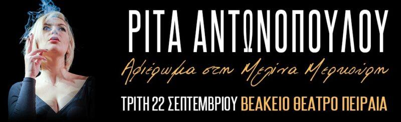 Ρίτα Αντωνοπούλου Αφιέρωμα Μελίνα