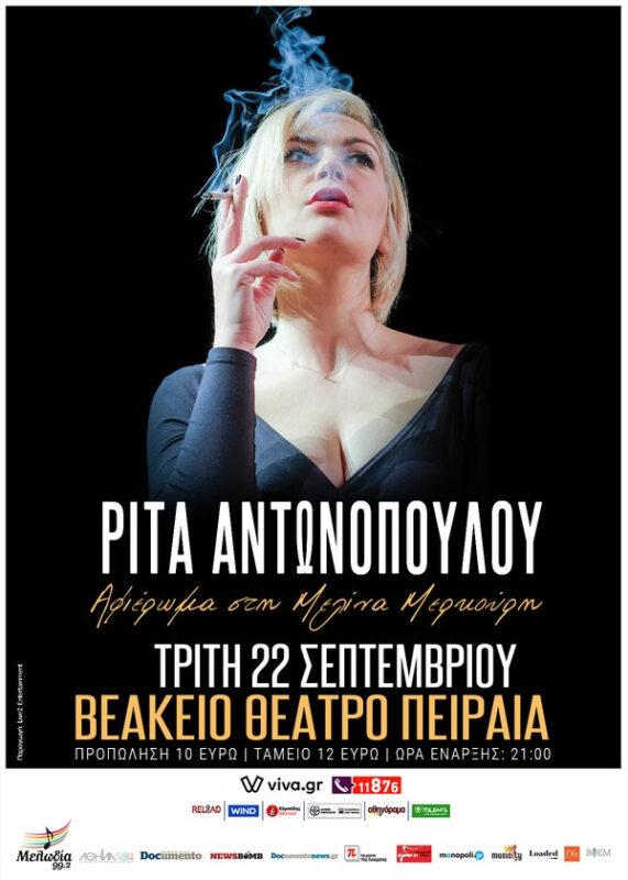 Ρίτα Αντωνοπούλου Μελίνα