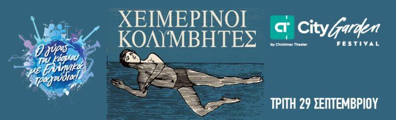 Χειμερινοί Κολυμβητές Γαλάτσι