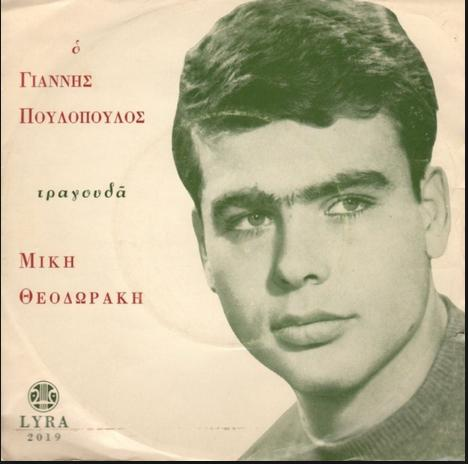 γιάννης πουλόπουλος τραγουδά θεοδωράκη