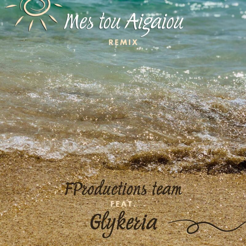 Glykeria - Mes tou aigaiou