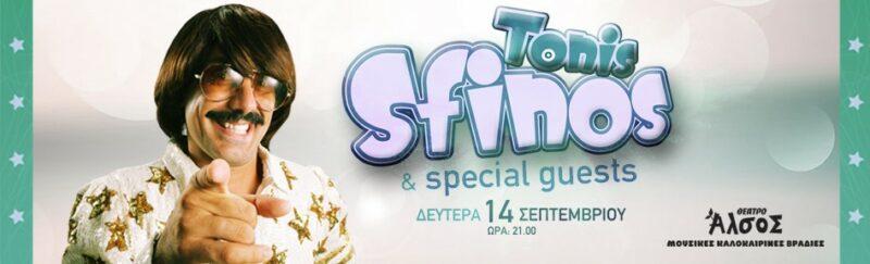 Tonis Sfinos Alsos