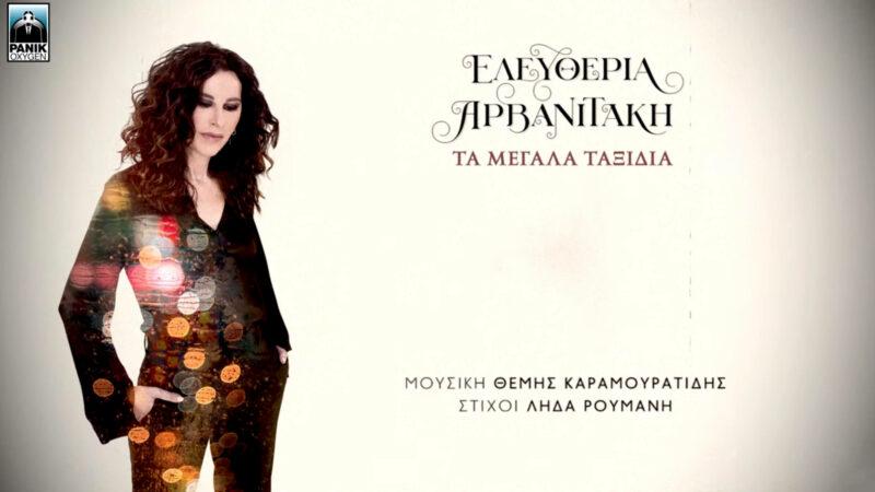 Ελευθερία Αρβανιτάκη τα μεγάλα ταξίδια