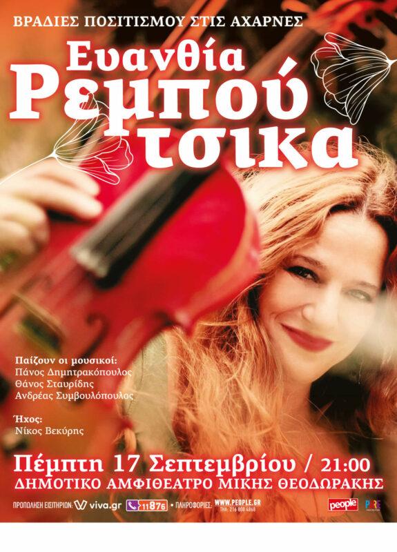 Ευανθία Ρεμπούτσικα συναυλία