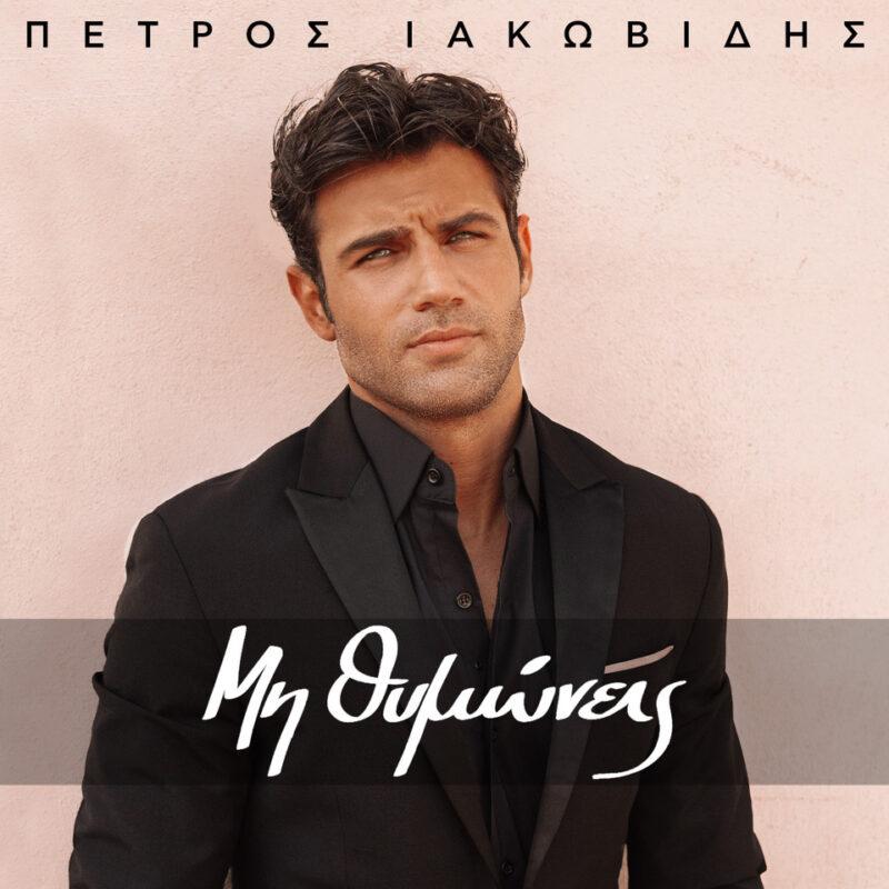 Petros Iakovidis - Mi Thimonis