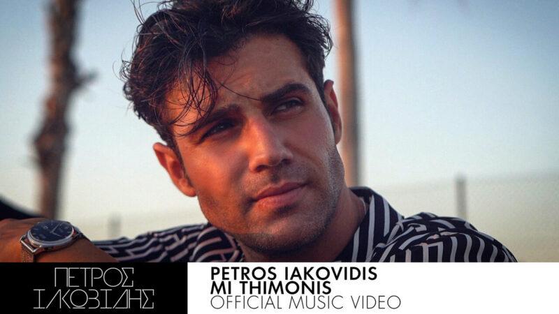 Petros Iakovidis - Mi Thimonis - Music Video
