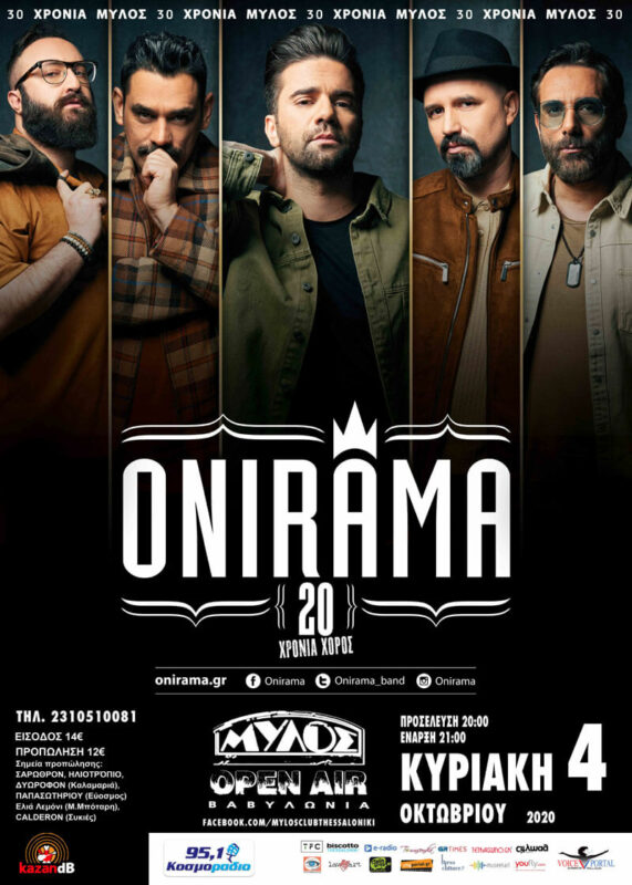 poster onirama mylos open air