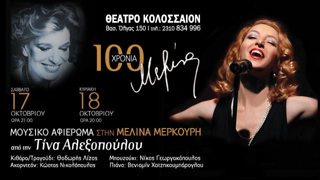 Τίνα Αλεξοπούλου - Μελίνα